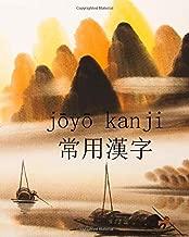 jōyō kanji 常用漢字: Japanese Writing Practice Book: Genkouyoushi (Genko Yoshi 原稿用紙) Paper Paperback Kanji (漢字) Hanzi (漢字) Manuscript Paper To Practice Your Japanese Writing Skills