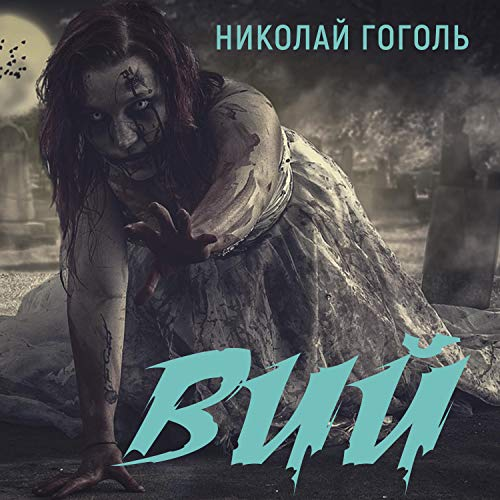 Viy (Russian Edition) cover art