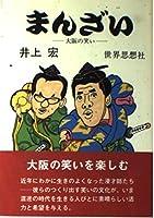 まんざい―大阪の笑い