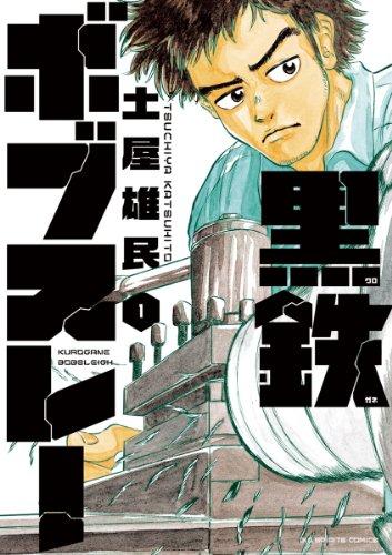 黒鉄ボブスレー(1) (ビッグコミックス)の詳細を見る