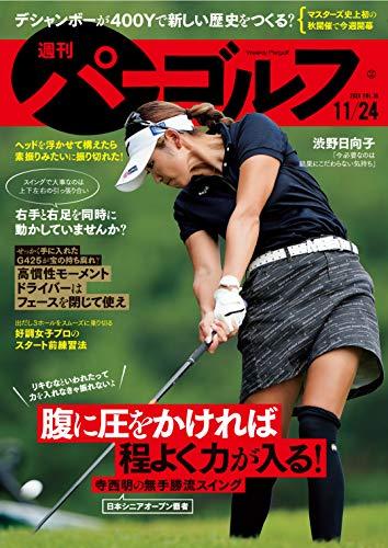 週刊パーゴルフ 2020年 11/24号 [雑誌]