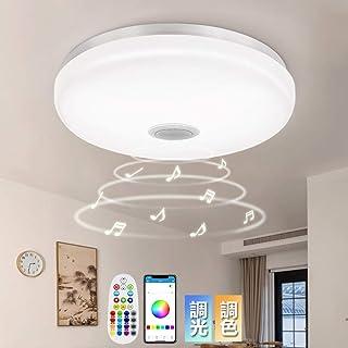 Autai スマート LED シーリングライト Bluetoothスピーカー搭載 天井照明器具 10畳 調光調色 スリープタイマー 取付簡単 リモコン付き 高輝度 音楽再生 APP制御 引掛式 子供部屋 居間 寝室 和室 階段用 (50W Bl...