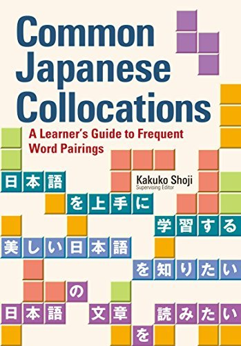 Common Japanese Collocations: A Learner's Guide to Frequent Word Pairings [Paperback] [2010] (Author) Kakuko Shoji