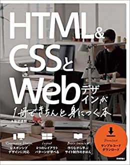 [服部 雄樹]のHTML&CSSとWebデザインが 1冊できちんと身につく本