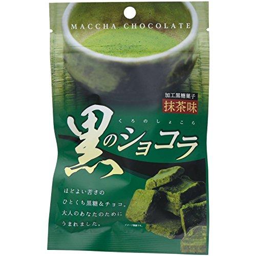 琉球黒糖 黒のショコラ 抹茶味 40g×10袋