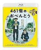 461個のおべんとう[Blu-ray/ブルーレイ]