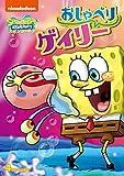 スポンジ・ボブ おしゃべりゲイリー[DVD]