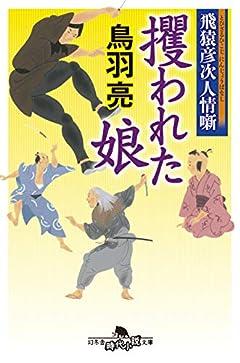 飛猿彦次人情噺 攫われた娘 (幻冬舎時代小説文庫)