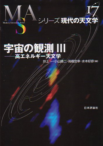 宇宙の観測(3)  高エネルギー天文学 (現代の天文学)