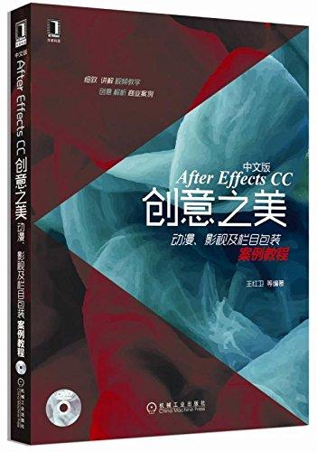 WOW!After Effects CC完全自学宝典(全彩)(附DVD-ROM光盘)