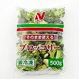そのまま使えるブロッコリー 500g 【冷凍・冷蔵】 10個
