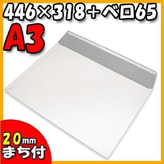 ビジネスレターケース 【A3対応】【まち20mm】 20枚セット (厚紙封筒 書類封筒 ビジネス封筒)