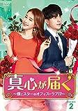 真心が届く〜僕とスターのオフィス・ラブ!?〜 DVD-BOX2[TCED-5131][DVD]