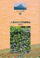 八重山の自然歳時記 (やいま文庫3)