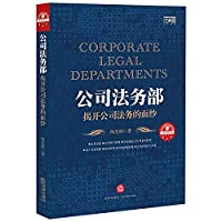 Legal Department: uncover the veil of corporate counsel(Chinese Edition)