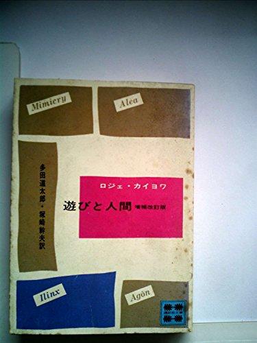 遊びと人間 (1971年)の詳細を見る