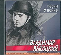 Vladimir Vysotsky. Pesni o voine.