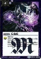 バトルスピリッツ烈火伝第3章/BS33-074 反魂呪 R