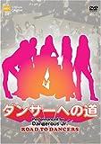 ダンサーへの道 Performanced by Dangerous J...
