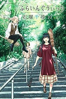 [石塚千尋]のふらいんぐうぃっち(10) (週刊少年マガジンコミックス)