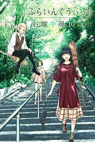 ふらいんぐうぃっち(10) (週刊少年マガジンコミックス) Kindle版