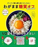 わがまま糖質オフBOOK (オレンジページブックス)