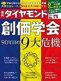 週刊ダイヤモンド21年1/9号 [雑誌]
