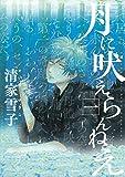 月に吠えらんねえ(1) (アフタヌーンコミックス)
