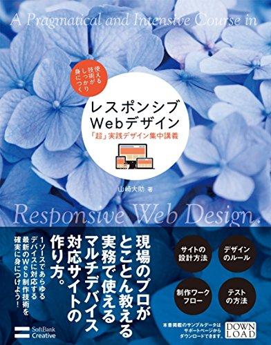 レスポンシブWebデザイン「超」実践デザイン集中講義