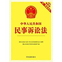 People's Republic of China Law of Succession (latest edition with supporting regulations)(Chinese Edition)