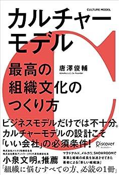 [唐澤俊輔]のカルチャーモデル 最高の組織文化のつくり方