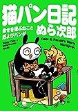 猫パン日記 幸せを運ぶねこと厄よびパンダ (カドカワデジタルコミックス)