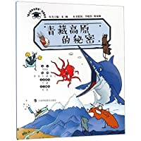 The Secret of Qinghai-Tibet Plateau (Chinese Edition)