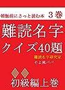 難読名字クイズ40題初級編上巻 朝飯前にさっと読む本
