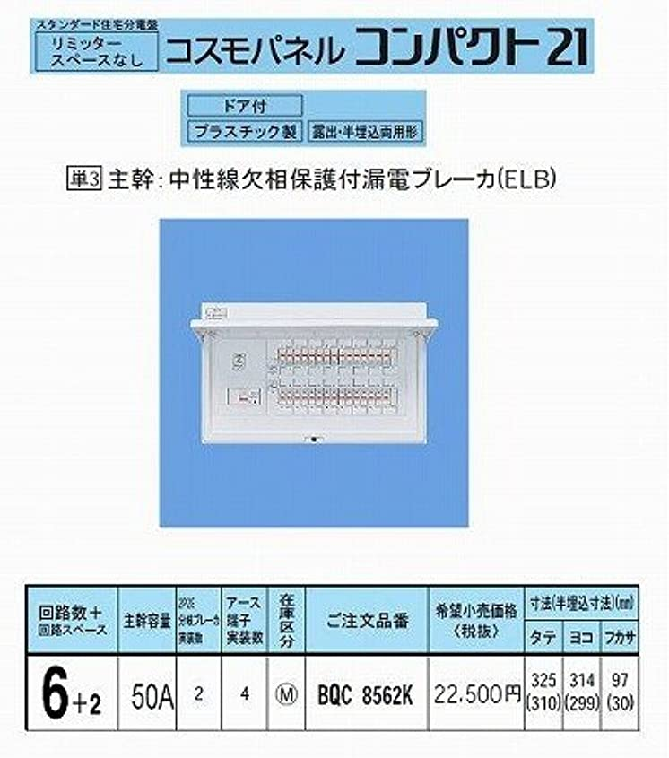 抗議不確実ガイドパナソニック(Panasonic) コスモC露出 L無50A6+2 BQR8562
