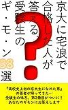 京大に宅浪で合格した人が答える、受験生のギ・モ・ン38選!: 高校史上初の京大生が送る第2作目 京大生の受験対策
