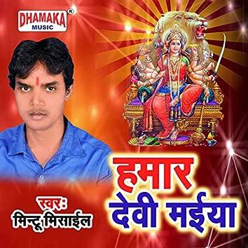 Hamar Devi Maiya