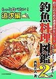 釣魚料理図鑑2 もっと食べたい!追求編 (釣り人のための遊遊さかなシリーズ)