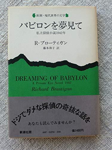 バビロンを夢見て―私立探偵小説1942年 (新潮・現代世界の文学)の詳細を見る
