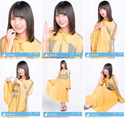 【小坂菜緒】 公式生写真 日向坂46 ソンナコトナイヨ 封入特典 6種コンプ