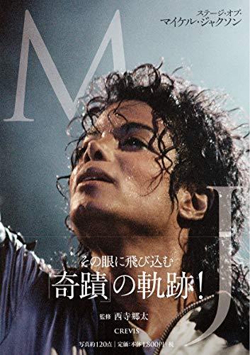 MJ ステージ・オブ・マイケル・ジャクソンの詳細を見る