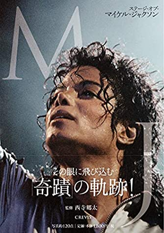 MJ ステージ・オブ・マイケル・ジャクソン