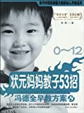[X District ] book [Genuine] De-full early childhood program 8 : Mom teaches son 53 strokes champion aged 0-12 [full 75 free shipping](Chinese Edition)