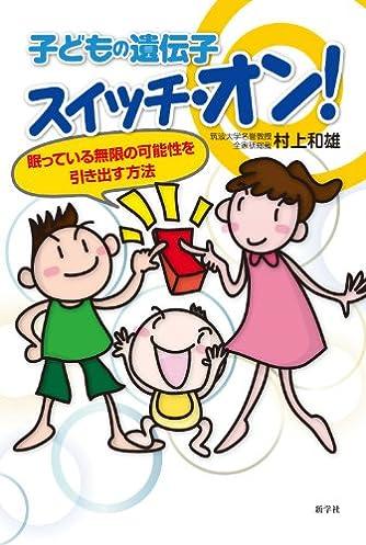 子どもの遺伝子スイッチ・オン!