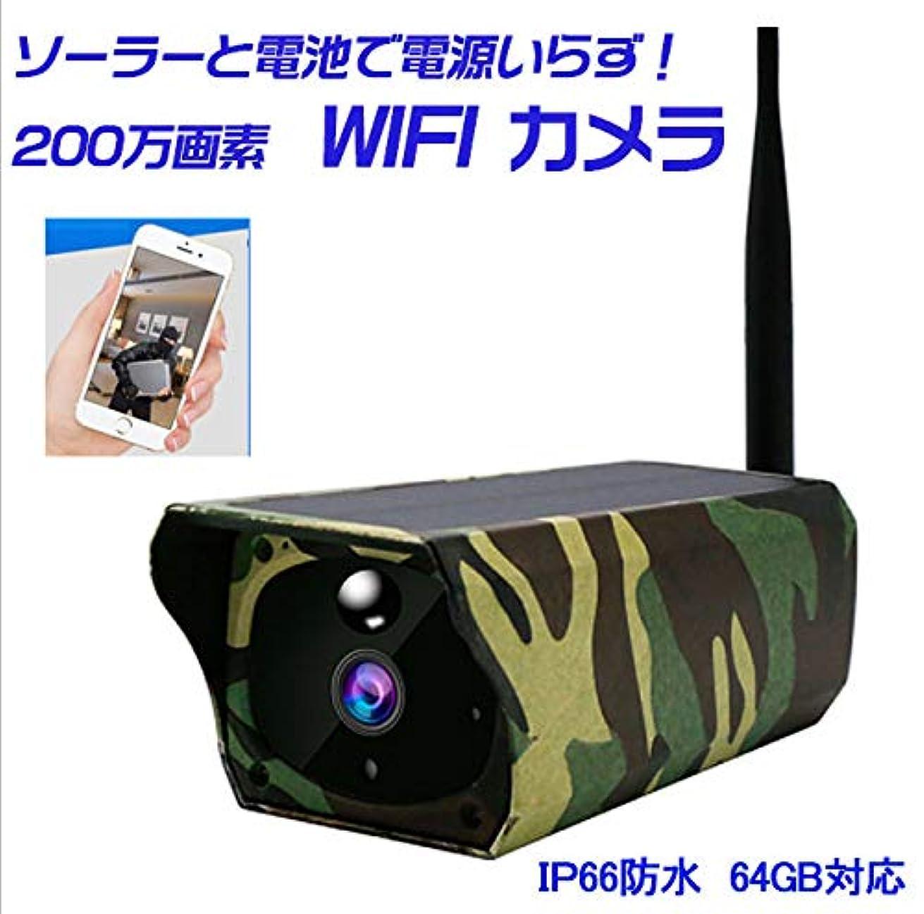 ブロッサムめんどり刃防犯カメラ ソーラー 屋外 トレイルカメラ 200万画素 太陽光 半永久使用 家庭用 ワイヤレス ネットワーク 監視カメラ i-Cam t1-micai