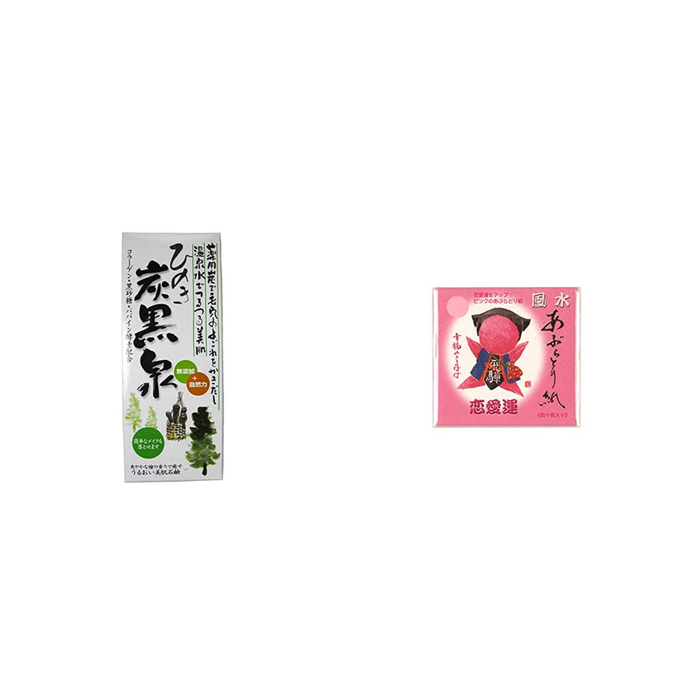 異形遠い壁[2点セット] ひのき炭黒泉 箱入り(75g×3)?さるぼぼ 風水あぶらとり紙【ピンク】