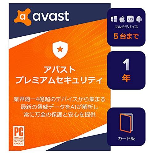 アバスト プレミアムセキュリティ マルチデバイス 5台1年 カード版