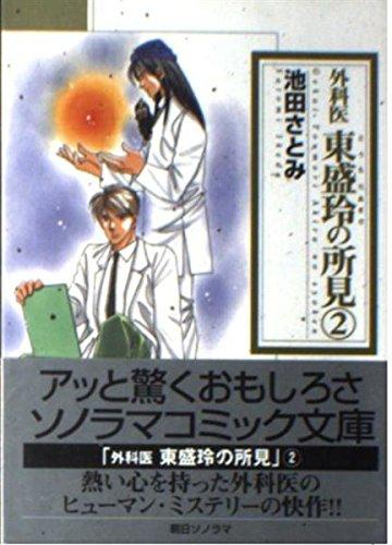 外科医東盛玲の所見 2 (ソノラマコミック文庫)の詳細を見る