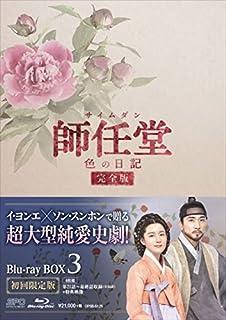 師任堂(サイムダン)、色の日記 <完全版>ブルーレイBOX3 (4枚組:本編DISC3枚+特典DISC1枚) [Blu-ray]