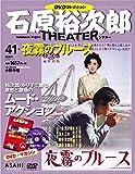 石原裕次郎シアター DVDコレクション 41号 『夜霧のブルース』  [分冊百科]
